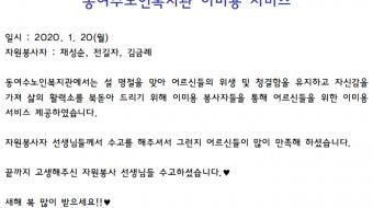 ♥ 동여수노인복지관…